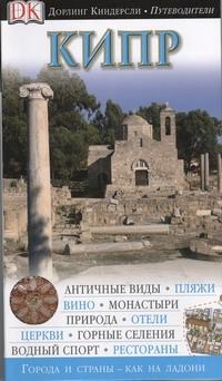 Кипр - фото 1
