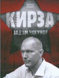Кирза Чекунов В.В.