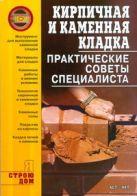 Иванушкина А.Г. - Кирпичная и каменная кладка' обложка книги