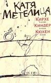 Метелица Катя - Кирхе, киндер, кюхен' обложка книги