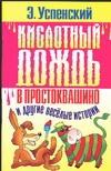 Кислотный дождь в Простоквашино и другие веселые истории Успенский Э.Н.
