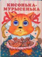 Капица О. - Кисонька-мурысенька' обложка книги