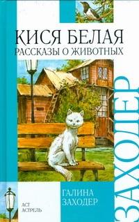 Заходер Г.С. - Кися белая обложка книги