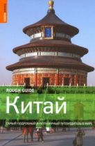 Леффман Д - Китай' обложка книги