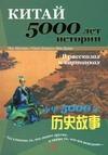 Инь Шилинь - Китай - 5000 лет истории в рассказах и картинках обложка книги