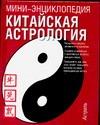 Джилс Б. - Китайская астрология' обложка книги