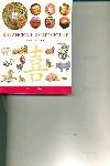 Уолтерс Д. - Китайская астрология' обложка книги
