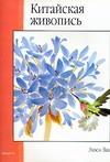 Ван Л. - Китайская живопись' обложка книги