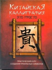 Китайская каллиграфия - это просто! Ю Ребекка