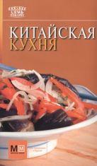 Полетаева Н.В. - Китайская кухня' обложка книги