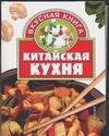 Тележникова Т.Н. - Китайская кухня' обложка книги