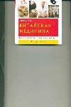 Оди П. - Китайская медицина : справочник по холистической медицине обложка книги