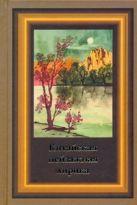 Лисевич И.С. - Китайская пейзажная лирика' обложка книги