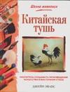 Эванс Д. - Китайская тушь' обложка книги