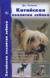 Рачунас Дж - Китайская хохлатая собака' обложка книги