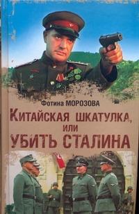 Китайская шкатулка, или Убить Сталина Морозова Фотина