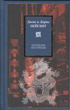 Нейсбит Д. - Китайские мегатренды. 8 столпов нового общества' обложка книги