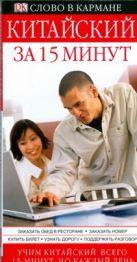 Ма Чэн - Китайский за 15 минут' обложка книги