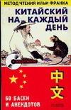 Ситникова Е. - Китайский на каждый день' обложка книги