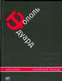 Китайский проезд Тополь Э.В.