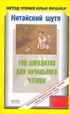 Окороков С. Китайский шутя. 100 анекдотов для начального чтения ISBN: 978-5-17-045675-8
