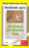 Окороков С. - Китайский шутя. 100 анекдотов для начального чтения' обложка книги