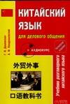 Китайский язык для делового общения Дашевская Г.Я.