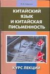 Софронов М.В. - Китайский язык и китайская письменность' обложка книги