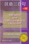 Чжан Яцзюнь - Китайский язык. 300 фраз для повседневного общения' обложка книги