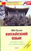 Юй Сухуа Китайский язык. Экспресс-курс для начинающих+CD ISBN: 978-5-17-050019-2 абрахам в китайский язык для чайников 2 е издание cd