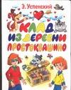 Клад из деревни Простоквашино Успенский Э.Н.