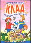 Успенский Э.Н. - Клад из деревни Простоквашино обложка книги