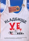 Игрунов Константин - Кладбище у.е.' обложка книги