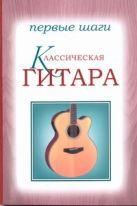 Монтарезе Массимо - Классическая гитара' обложка книги
