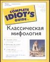 Осборн К. - Классическая мифология' обложка книги