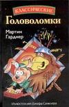 Гарднер М. - Классические головоломки' обложка книги