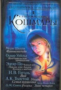 Классические кошмары Васильев Н.А.