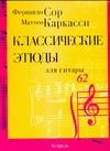Классические этюды для гитары Сор Ф.