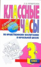 Управителева Л.В. - Классные часы по нравственному воспитанию в начальной школе. 3 класс' обложка книги