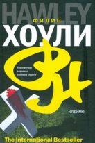 Хоули Филип - Клеймо' обложка книги