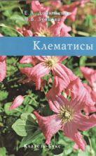 Донюшкина Е.А. - Клематисы' обложка книги