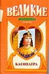 Гримберг Ф. - Клеопатра' обложка книги