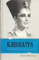 Флетчер Д. - Клеопатра Великая' обложка книги
