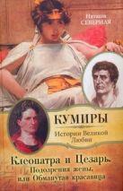 Северная Наташа - Клеопатра и Цезарь. Подозрения жены, или Обманутая красавица' обложка книги