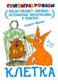 Иванов А.А. - Клетка обложка книги