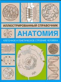 Клеточное и генетическое строение человека - фото 1
