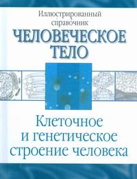 Лазукина Н.В. Клеточное и генетическое строение человека ISBN: 978-5-17-053124-0 серия иллюстрированный справочник человеческое тело комплект из 3 книг