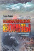 Дайер У. - Климатические войны' обложка книги