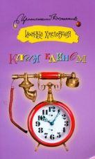 Хмелевская И. - Клин клином' обложка книги
