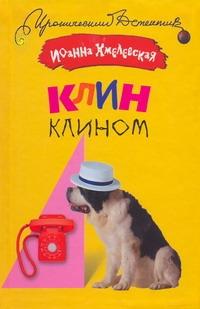 Клин клином Хмелевская И.